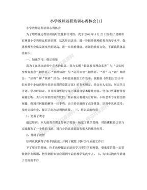 小学教师远程培训心得体会[1].doc
