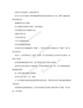内部审计经典阅读-索耶内部审计.doc