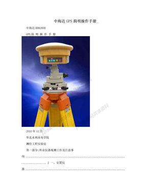 中海达GPS简明操作手册_.doc
