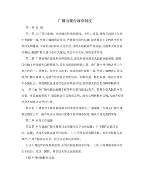 广播电视台规章制度.doc
