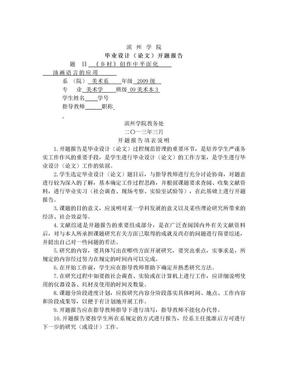 论文开题报告(美术).doc
