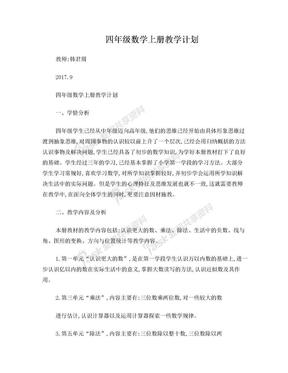北师大版四年级数学上册教学计划.doc