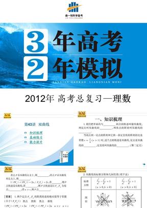 2012三年高考两年模拟 高三第一轮复习 第43讲 双曲线.ppt