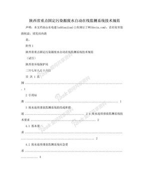 陕西省重点固定污染源废水自动在线监测系统技术规范.doc