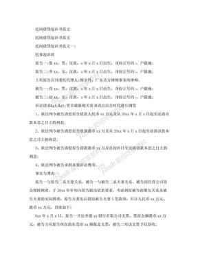 民间借贷起诉书范文【可编辑版】.doc