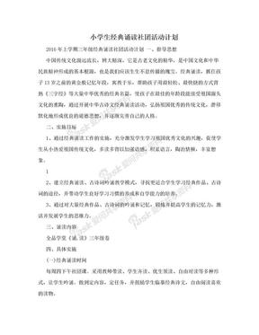 小学生经典诵读社团活动计划.doc