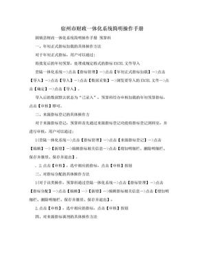 宿州市财政一体化系统简明操作手册.doc