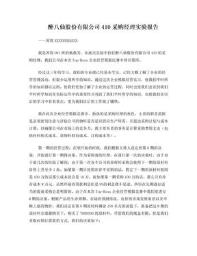 企业经营模拟实验报告(采购经理).doc