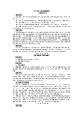 中考古诗文阅读理解指导.docx