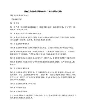 国有企业差旅费管理办法(2015麻七自用修订版).docx