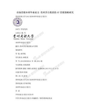 市场营销本科毕业论文-贵州茅台集团的4P营销策略研究.doc