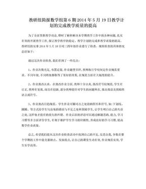 检查数学作业简报.doc