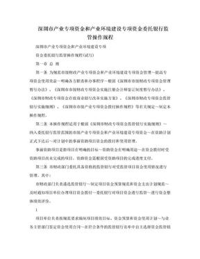 深圳市产业专项资金和产业环境建设专项资金委托银行监管操作规程.doc