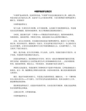中国梦我的梦主题征文.docx