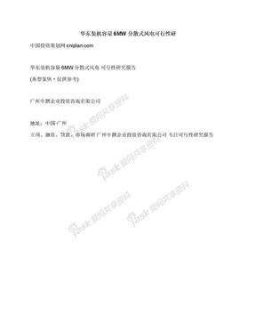 华东装机容量6MW分散式风电可行性研.docx
