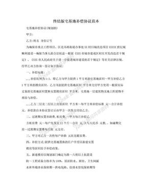 终结版宅基地补偿协议范本.doc