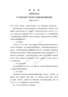 关于扶持动漫产业发展有关税收政策问题的通知(财税[2009]65号).doc