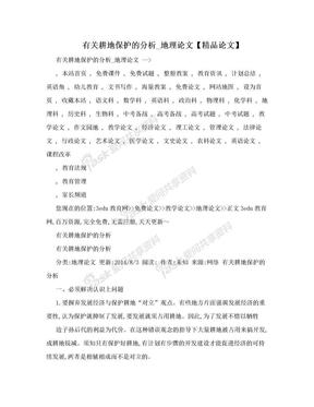 有关耕地保护的分析_地理论文【精品论文】.doc
