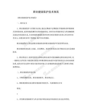 职业健康监护技术规范.doc