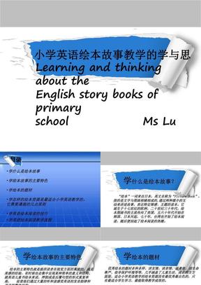 小学英语绘本故事教学的学与思.ppt