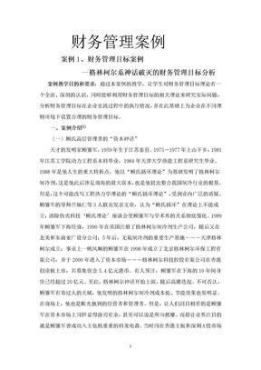 财务管理教学案例库.doc