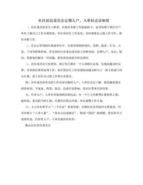 社区居民委员会定期入户、入单位走访制度.doc