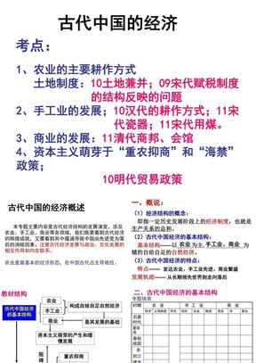 专题二 中国古代经济.ppt