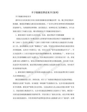 不予批捕法律意见书(案列).doc