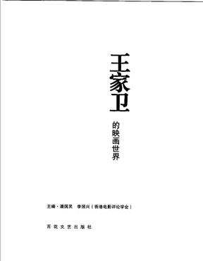 王家卫的映画世界.pdf