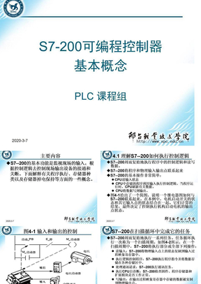 S7-200可编程控制器基本概念.ppt