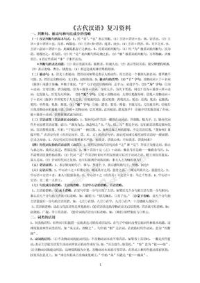 《古代汉语》复习资料.doc