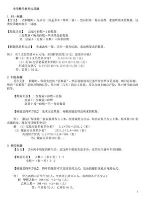 小学数学典型应用题类型.doc