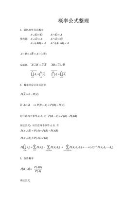 考研数学公式(word版,全面).doc