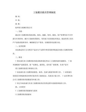 工装模具检具管理制度.doc