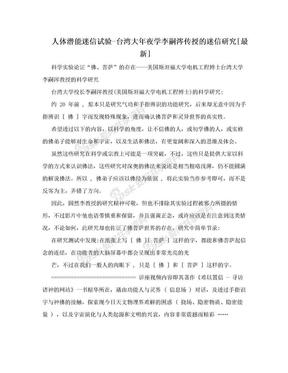 人体潜能迷信试验-台湾大年夜学李嗣涔传授的迷信研究[最新].doc