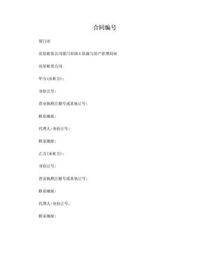 厦门市房屋租赁合同(房管局范本).doc