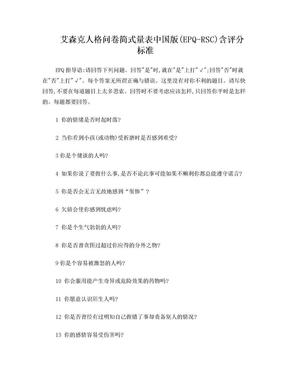艾森克人格问卷简式量表中国版(EPQ-RSC).doc