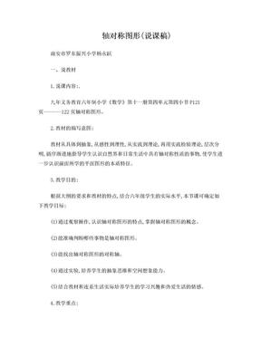 轴对称图形(说课稿).doc