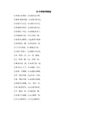 26个字母书写歌谣.docx