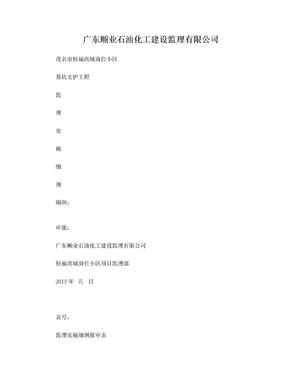 深基坑监理实施细则.doc