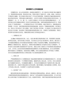 畜牧兽医个人工作自我总结.docx
