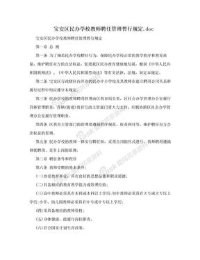 宝安区民办学校教师聘任管理暂行规定.doc.doc