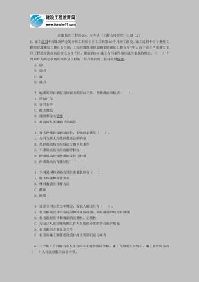 注册监理工程师2011年考试《工程合同管理》习题(2).doc
