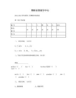 陕西旅游版_小学四年级英语_上册_第一次月考试卷.doc