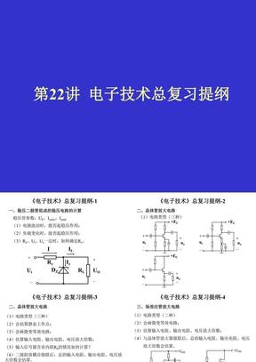 电子技术第22讲(总复习提纲).ppt