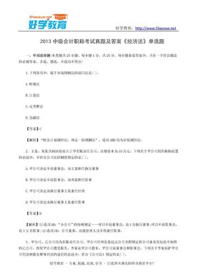 2013中级会计职称考试真题及答案《经济法》单选题.doc