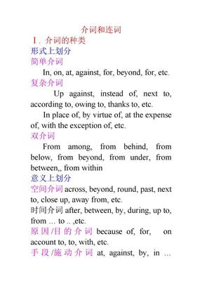 语法第十二讲介词和连词.doc