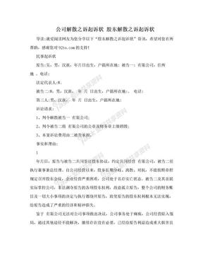 公司解散之诉起诉状 股东解散之诉起诉状.doc