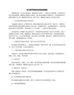 幼儿园开学前安全检查自查报告.docx