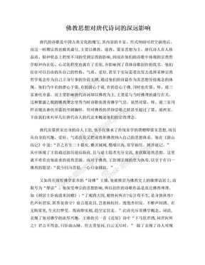 佛教思想对唐代诗词的深远影响.doc